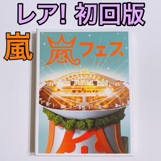 嵐 - 嵐 アラフェス 2012 DVD 初回限定盤 大野智 櫻井翔 相葉雅紀 二宮和也