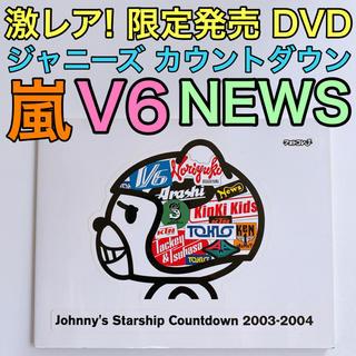 嵐 - 激レア!ジャニーズカウントダウン 2003-2004 DVD 嵐 限定発売!