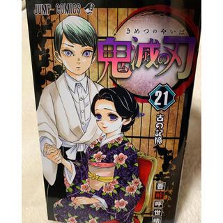 集英社 - 鬼滅の刃 21巻