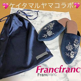 フランフラン(Francfranc)のフランフランスリッパ 巾着袋付き ケイタマルヤマコラボルームシューズ 新品(スリッパ/ルームシューズ)