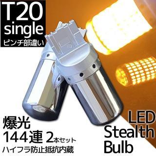 LED T20 シングル ステルス バルブ ピンチ部違い ハイフラ対策済み 2個