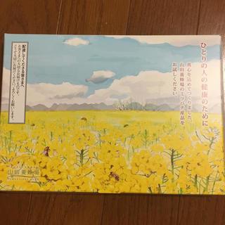 〘山田養蜂場〙ローヤルゼリーキング(その他)