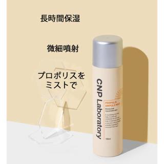 チャアンドパク(CNP)のCNP プロポリス アンプル ミスト 100ml(化粧水/ローション)