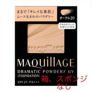 MAQuillAGE - 資生堂 マキアージュ ドラマティックパウダリーUV ファンデーション(レフィル)