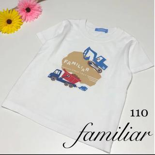 familiar - ファミリア 半袖 Tシャツ 110  春 夏 働く車 ミキハウス
