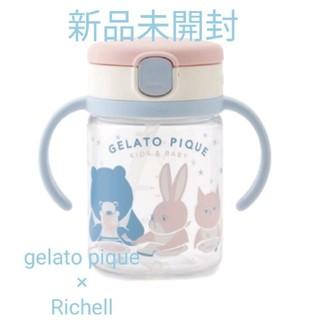 Richell - 【新品】ジェラート ピケ ベビー ストローマグ リッチェル 水筒 赤ちゃん