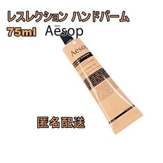 Aesop - 【新品】Aesop イソップ レスレクション ハンドバーム 75ml