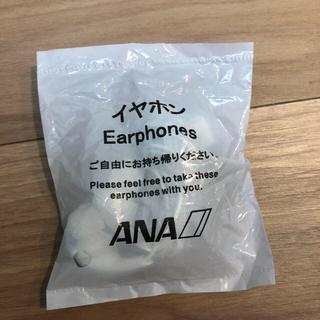 エーエヌエー(ゼンニッポンクウユ)(ANA(全日本空輸))のANAイヤフォン (ヘッドフォン/イヤフォン)