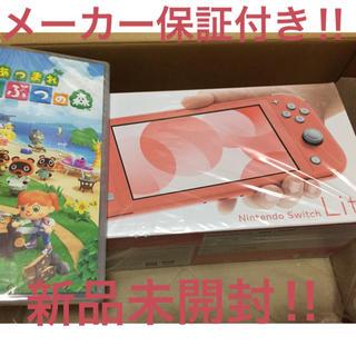 Nintendo Switch - ニンテンドースイッチライト コーラル あつ森セット 新品未開封