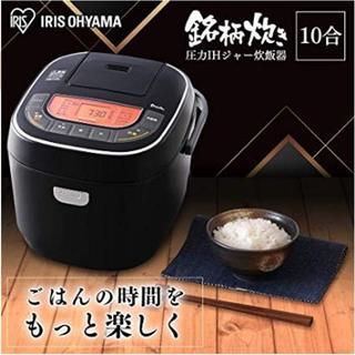 ★即日発送★ 10合 炊飯器 アイリスオーヤマ 極厚火釜 銘柄炊き 玄米◎