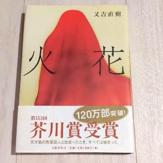 ブンゲイシュンジュウ(文藝春秋)の【ハードカバー】又吉直樹・火花(文学/小説)