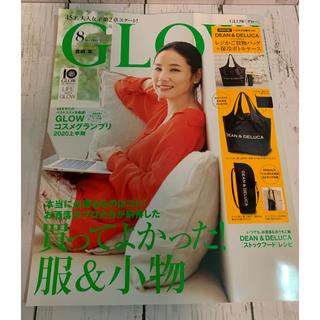 タカラジマシャ(宝島社)の雑誌のみ GLOW 8月号2020(ファッション)