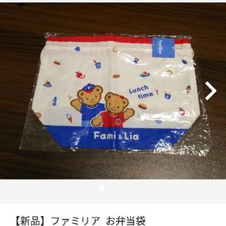 ファミリア(familiar)の【新品未使用】ファミリア お弁当袋(弁当用品)