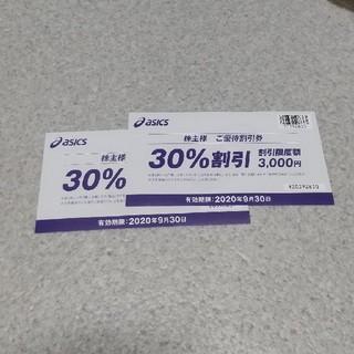 オニツカタイガー(Onitsuka Tiger)のアシックス 割引券(ショッピング)