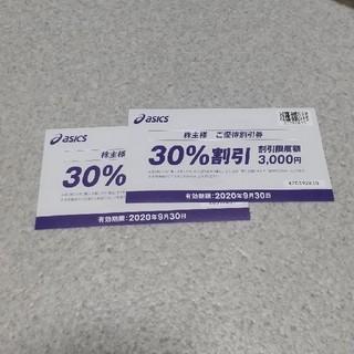 オニツカタイガー(Onitsuka Tiger)のオニツカタイガー 割引券(ショッピング)