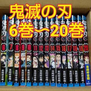 鬼滅の刃 漫画 コミック 新品 未読本 6巻ー20巻 15冊セット