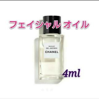 シャネル(CHANEL)の【特別限定】シャネル ユイル ドゥ ヴィザージュ フェイシャルオイル 4ml(フェイスオイル/バーム)