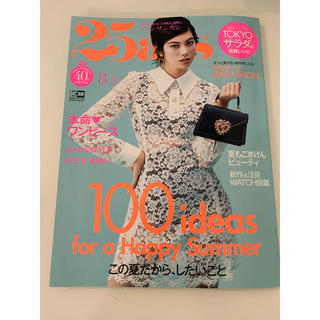 コウダンシャ(講談社)の超美品 ヴァンサンカン 8月号(ファッション)