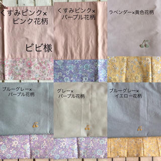 ビビ様☆ オーダーページ☆くすみカラー×花柄×さくらんぼレッスンバッグ(バッグ/レッスンバッグ)