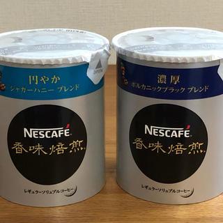★ネスレ バリスタ 香味焙煎/レギュラーソリュブルコーヒー 50g×2