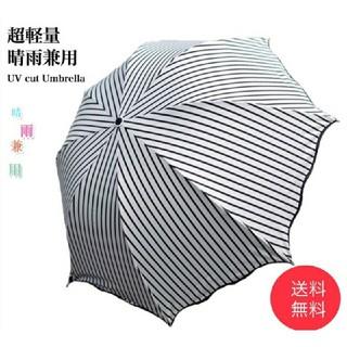 日傘 UVカット 遮光 遮熱 晴雨兼用 撥水加工 折りたたみ 8本骨 ストライプ