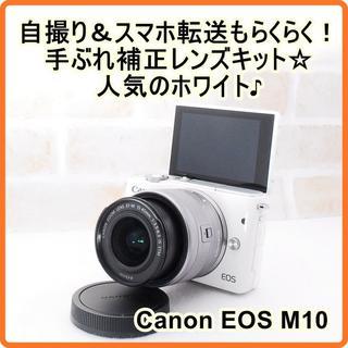 Canon - ★ 極上美品 おしゃれなホワイト ミラーレス一眼 EOS M10 ★