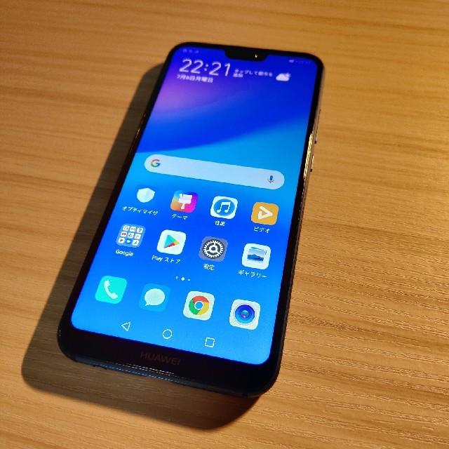 【美品】Huawei P20 lite SIMフリー 32GB スマホ/家電/カメラのスマートフォン/携帯電話(スマートフォン本体)の商品写真