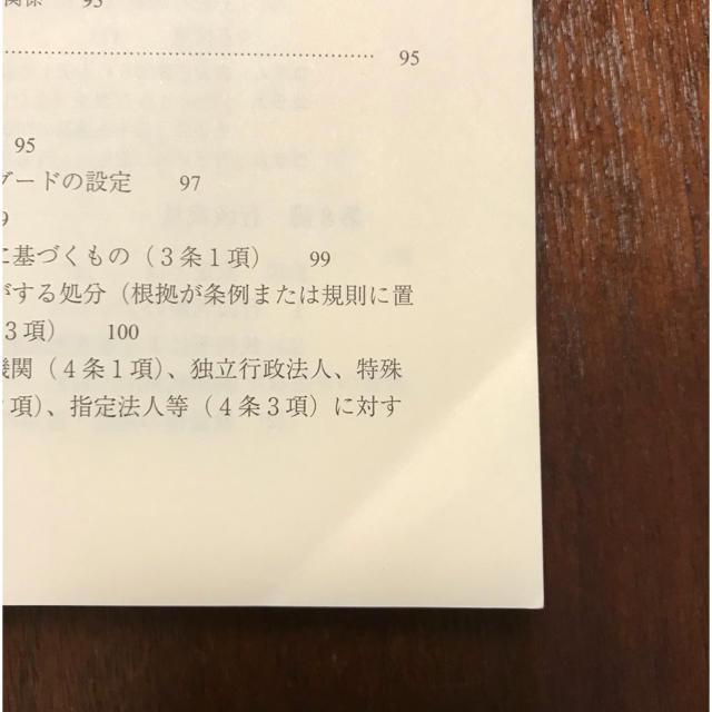 基本行政法 第3版 エンタメ/ホビーの本(人文/社会)の商品写真