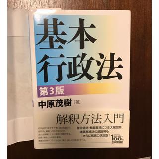 基本行政法 第3版(人文/社会)