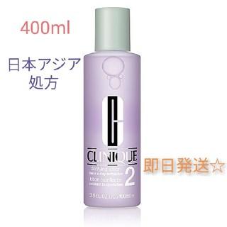 CLINIQUE - クリニーク クラリファイングローション2  日本アジア処方 400ml