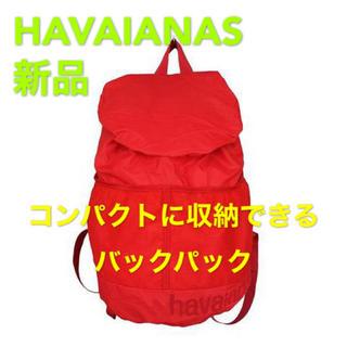 ハワイアナス(havaianas)の【新品】次世代のハワイアナスのバックパック ❣️小さく折り畳み収納❣️携帯便利(リュック/バックパック)