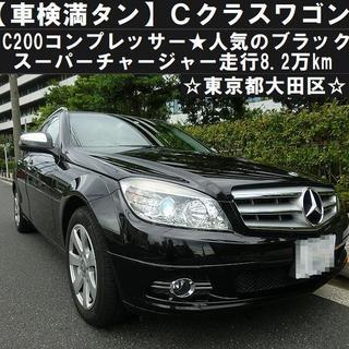 車検満タン!メルセデスベンツC200ワゴン★人気の黒!走行8.2万km☆東京都