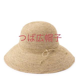 ムジルシリョウヒン(MUJI (無印良品))の無印 ラフィア つば広帽子 生成 未使用タグ付き(麦わら帽子/ストローハット)