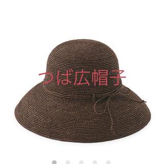 ムジルシリョウヒン(MUJI (無印良品))の無印 ラフィア つば広帽子 ブラウン   未使用タグ付き(麦わら帽子/ストローハット)