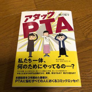 アサヒシンブンシュッパン(朝日新聞出版)のアタックPTA(文学/小説)