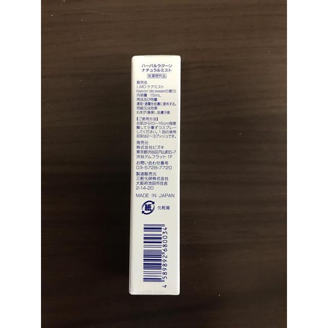 ハーバルラクーン コスメ/美容のボディケア(その他)の商品写真