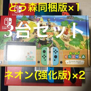 ニンテンドースイッチ(Nintendo Switch)のNintendo Switch 3台セット 新品未開封 印無し 送料込 スイッチ(家庭用ゲーム機本体)