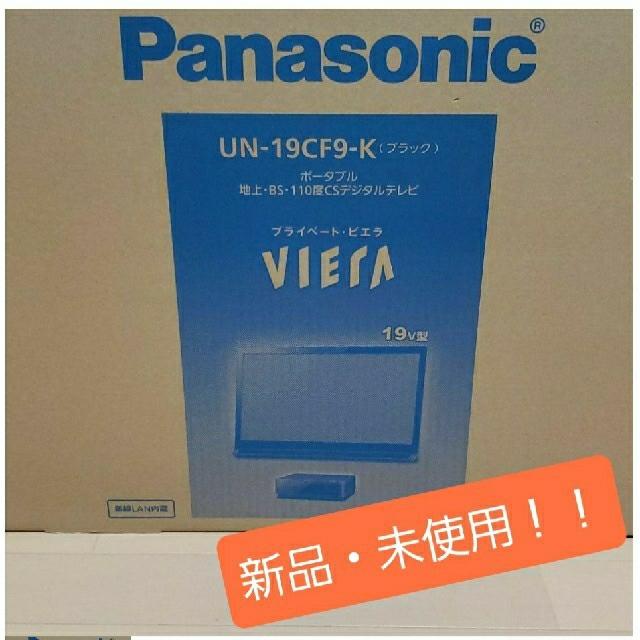 Panasonic(パナソニック)のパナソニック プライベートビエラ UN-19CF9 スマホ/家電/カメラのテレビ/映像機器(テレビ)の商品写真