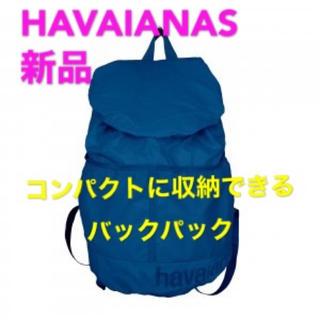 havaianas - 【新品】次世代のハワイアナスのバックパック ❣️小さく折り畳み収納❣️携帯便利