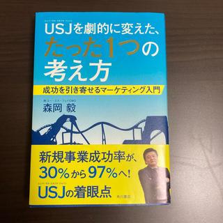 カドカワショテン(角川書店)のUSJを劇的に変えた、たった1つの考え方 成功を引き寄せるマ-ケティング入門(ビジネス/経済)