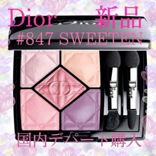 Dior - 【新品】サンククルール 847 スイート