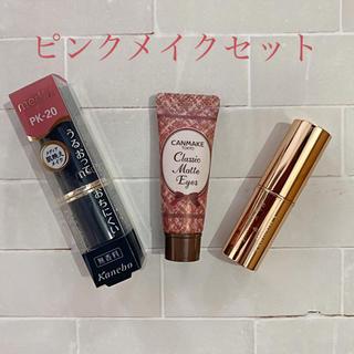 キャンメイク(CANMAKE)のピンクメイクセット ピンクコスメ まとめ売り(口紅)