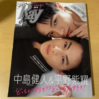 ジャニーズ(Johnny's)の特別限定版Ray6月号 表紙(中島健人、平野紫輝)(ファッション)