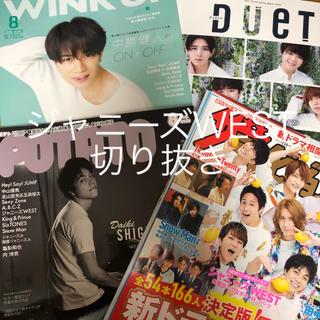 ジャニーズWEST - 【切り抜き】ジャニーズwest  8月号