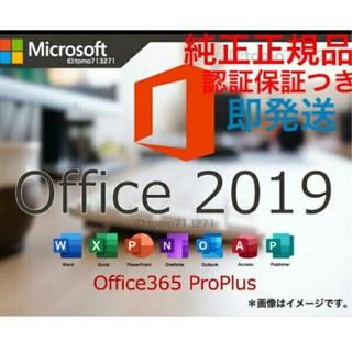 Microsoft office 365 永続版 純正正規品