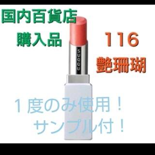 SUQQU - サンプル付SUQQUモイスチャーリッチリップスティック カラー116 艶珊瑚