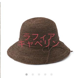 ムジルシリョウヒン(MUJI (無印良品))の無印 ラフィア キャペリン ブラウン   未使用タグ付き(麦わら帽子/ストローハット)