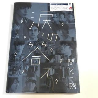 涙の答え(初回限定盤A)関ジャニ∞