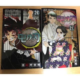 集英社 - 鬼滅の刃 20巻 21巻