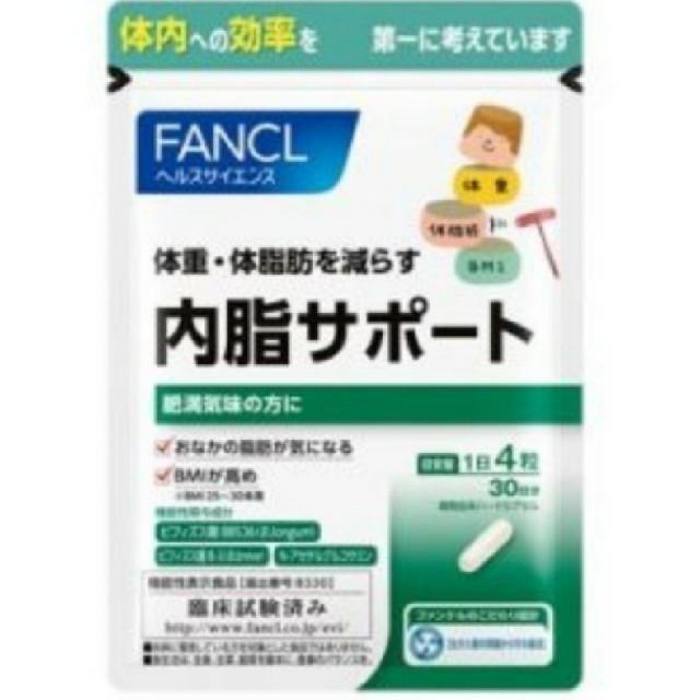 FANCL(ファンケル)のFANCL ファンケル 内脂ないしサポート 1日4粒 30日分 1袋 コスメ/美容のダイエット(ダイエット食品)の商品写真